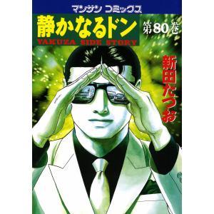 【初回50%OFFクーポン】静かなるドン (80) 電子書籍版 / 新田 たつお ebookjapan