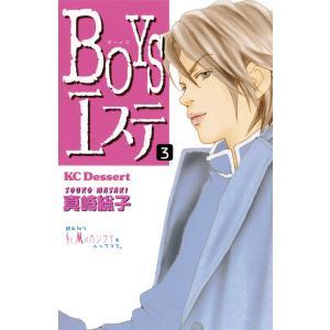 BOYSエステ (3) 電子書籍版 / 真崎総子|ebookjapan