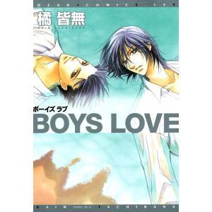 BOYS LOVE 電子書籍版 / 橘皆無|ebookjapan