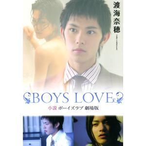 小説 BOYS LOVE 劇場版 電子書籍版 / 渡海奈穂|ebookjapan