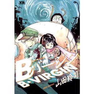 Bバージン (9) 電子書籍版 / 山田玲司|ebookjapan