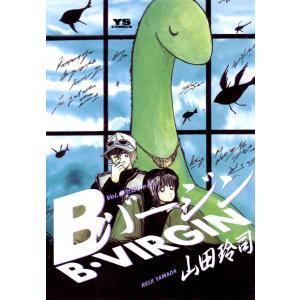 Bバージン (10) 電子書籍版 / 山田玲司|ebookjapan