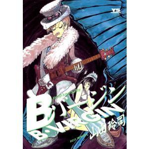 Bバージン (11) 電子書籍版 / 山田玲司|ebookjapan