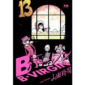 Bバージン (13) 電子書籍版 / 山田玲司|ebookjapan