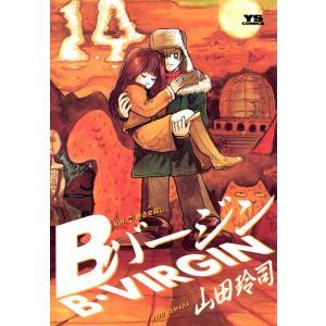 Bバージン (14) 電子書籍版 / 山田玲司|ebookjapan