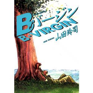 Bバージン (15) 電子書籍版 / 山田玲司|ebookjapan