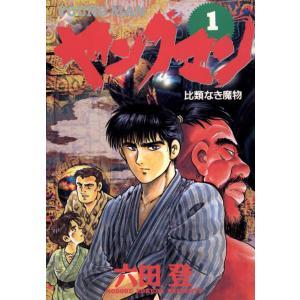 ヤングマン (1) 電子書籍版 / 六田登|ebookjapan