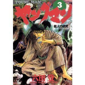 ヤングマン (3) 電子書籍版 / 六田登|ebookjapan