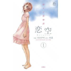 恋空〜切ナイ恋物語〜 (1) 電子書籍版 / 原作:美嘉 作画:羽田伊吹|ebookjapan