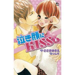 泣き顔にKISS (1) 電子書籍版 / 原作:ツムギ 作画:ささきゆきえ|ebookjapan