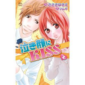 泣き顔にKISS (2) 電子書籍版 / 原作:ツムギ 作画:ささきゆきえ|ebookjapan