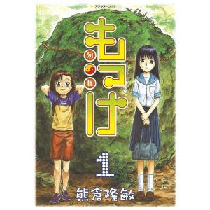 もっけ (1) 電子書籍版 / 熊倉隆敏|ebookjapan
