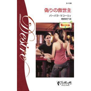 偽りの救世主 電子書籍版 / バーバラ・マコーリィ 翻訳:雨宮幸子 ebookjapan