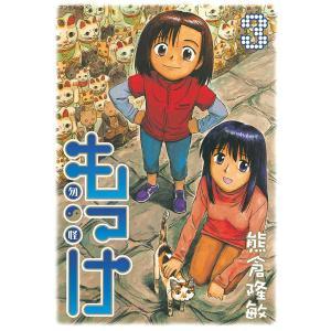 もっけ (3) 電子書籍版 / 熊倉隆敏|ebookjapan
