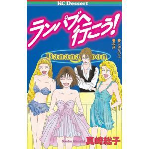 ランパブへ行こう! 電子書籍版 / 真崎総子|ebookjapan