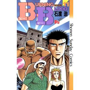 B・B (11) 電子書籍版 / 石渡治|ebookjapan