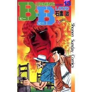 B・B (13) 電子書籍版 / 石渡治|ebookjapan