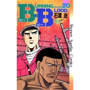 B・B (20) 電子書籍版 / 石渡治|ebookjapan