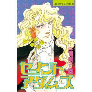 セイントアダムズ (2) 電子書籍版 / 庄司陽子|ebookjapan