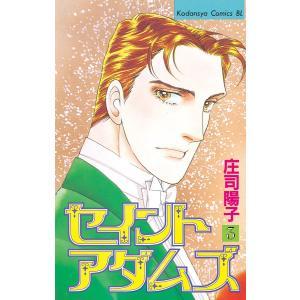 セイントアダムズ (3) 電子書籍版 / 庄司陽子|ebookjapan