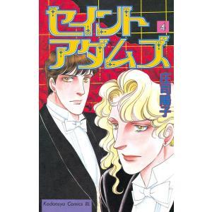 セイントアダムズ (4) 電子書籍版 / 庄司陽子|ebookjapan