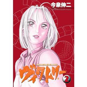 ヴィクトリー (2) 電子書籍版 / 今泉伸二|ebookjapan