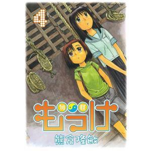 もっけ (4) 電子書籍版 / 熊倉隆敏|ebookjapan