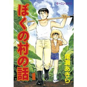 ぼくの村の話 (1) 電子書籍版 / 尾瀬あきら|ebookjapan