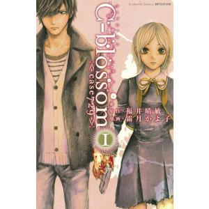 C-blossom -case729- (1) 電子書籍版 / 原作:福井晴敏 漫画:霜月かよ子 ebookjapan