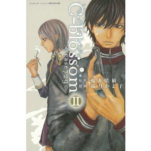C-blossom -case729- (2) 電子書籍版 / 原作:福井晴敏 漫画:霜月かよ子 ebookjapan
