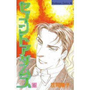 セイントアダムズ (6) 電子書籍版 / 庄司陽子|ebookjapan