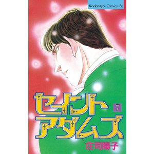 セイントアダムズ (7) 電子書籍版 / 庄司陽子|ebookjapan