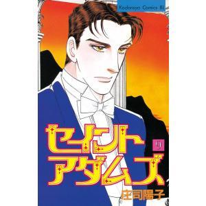 セイントアダムズ (9) 電子書籍版 / 庄司陽子|ebookjapan