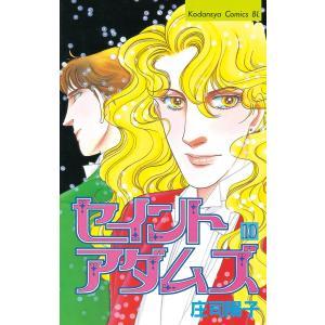 セイントアダムズ (10) 電子書籍版 / 庄司陽子|ebookjapan