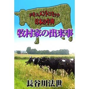 【初回50%OFFクーポン】牧村家の出来事 ドキュメントコミック 日本の牛肉 電子書籍版 / 長谷川法世|ebookjapan