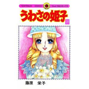 【初回50%OFFクーポン】うわさの姫子 (31) 電子書籍版 / 藤原栄子