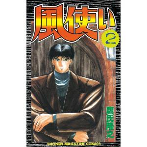 風使い (2) 電子書籍版 / 鷹氏隆之|ebookjapan