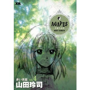 アガペイズ (4) 電子書籍版 / 山田玲司|ebookjapan