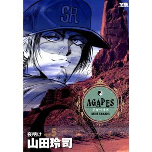 アガペイズ (5) 電子書籍版 / 山田玲司|ebookjapan
