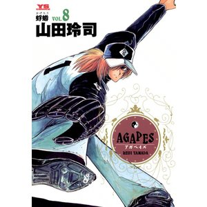 アガペイズ (8) 電子書籍版 / 山田玲司|ebookjapan