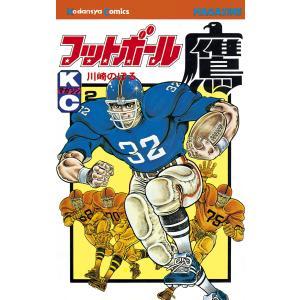 フットボール鷹 (2) 電子書籍版 / 川崎のぼる|ebookjapan
