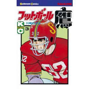 フットボール鷹 (3) 電子書籍版 / 川崎のぼる|ebookjapan