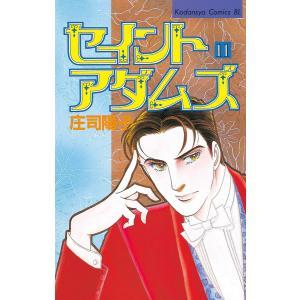セイントアダムズ (11) 電子書籍版 / 庄司陽子|ebookjapan