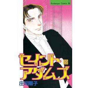 セイントアダムズ (12) 電子書籍版 / 庄司陽子|ebookjapan