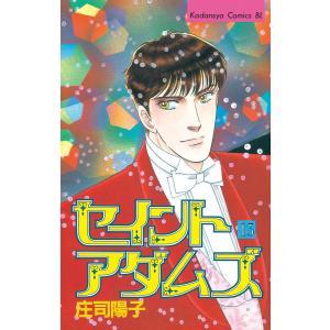 セイントアダムズ (13) 電子書籍版 / 庄司陽子|ebookjapan