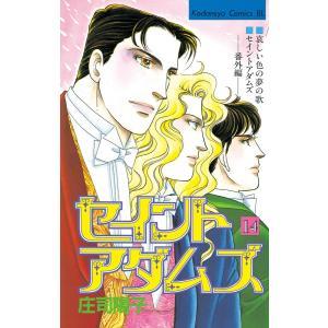 セイントアダムズ (14) 電子書籍版 / 庄司陽子|ebookjapan