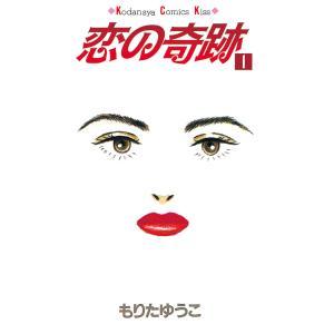 恋の奇跡 (1) 電子書籍版 / もりたゆうこ|ebookjapan