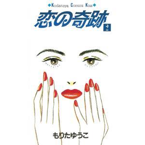 恋の奇跡 (2) 電子書籍版 / もりたゆうこ|ebookjapan