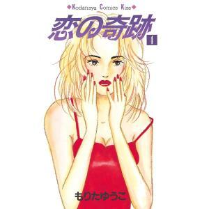 恋の奇跡 (4) 電子書籍版 / もりたゆうこ|ebookjapan