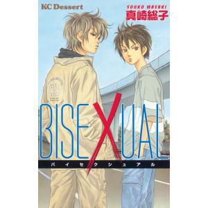 BISEXUAL 電子書籍版 / 真崎総子|ebookjapan